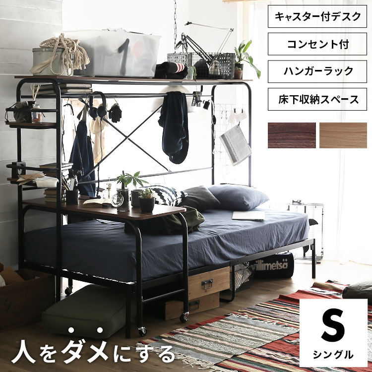 ベッドフレーム システムベッド 子供 学習机 ベッド フレーム パイプベッド シングルベッド シングル 収納 宮付き テーブル ハンガーフック付き コンセント フレームのみ キッズ