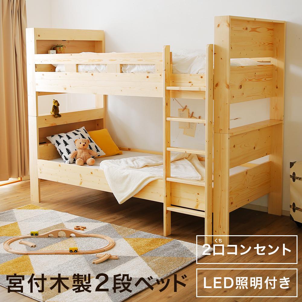 二段ベッド 2段ベッド 木製2段ベッド 木製二段ベッド 子供用 子供 ベッド ベット すのこ スノコ スノコベッド 木製 無垢 天然木 パイン シングル キッズ シンプル ツートーン 一人暮らし