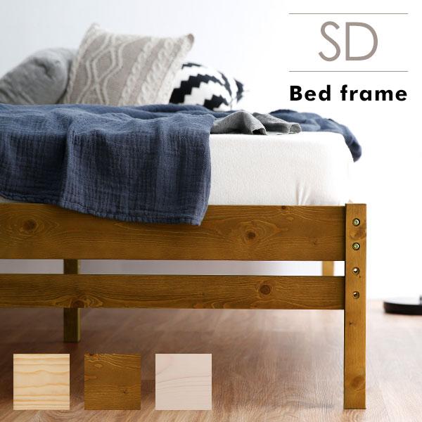 セミダブル SD セミダブルベッド 無垢材 パイン材 ベッドフレーム 高さ調節 ベッド すのこ おしゃれ シンプル 木目 フレームのみ 一人暮らし