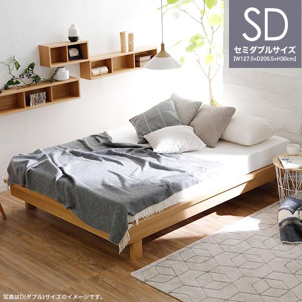 セミダブル SD セミダブルベッド 日本製 国産 ベッドフレーム ベッド 桐すのこ きり モダン おしゃれ シンプル 木目 フレームのみ 一人暮らし
