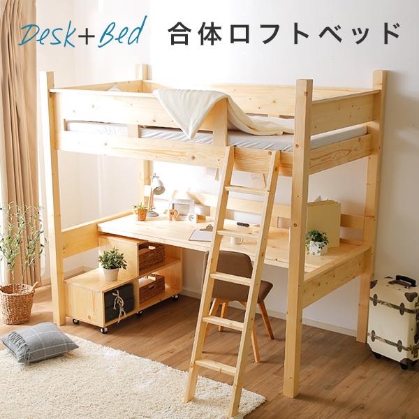 ロフトベッド 木製 システムベッド 子供 学習机 デスク付き ラック付き 収納 北欧産パイン材 デスクベッド 机 はしご ベッド すのこ 木製ベッド ベット ハイタイプ 学習机 民泊 寮