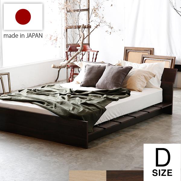 【ダブル】 日本製 国産 ベッドフレーム ベッド ローベッド ロータイプ すのこ モダン おしゃれ シンプル 高級感 ダブルベッド 木目 ヘッドボード フレームのみ 一人暮らし sc8
