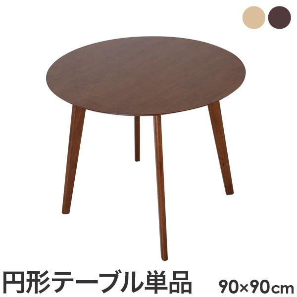 [クーポンで400円OFF 5/31 10:00~6/3 9:59] ダイニングテーブル 幅90cm ダイニング 木製 テーブル 丸テーブル 円テーブル ひとり暮らし ワンルーム シンプル おしゃれ 食卓 食卓テーブル 食卓セット 食卓椅子 一人暮らし