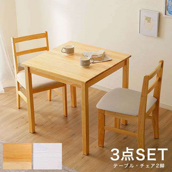 パイン無垢 天然木 ダイニングテーブル 3点セット 2人掛け ダイニングセット ダイニング 木製 チェア テーブル セット シンプル おしゃれ 食卓 食卓テーブル 食卓セット 食卓椅子 一人暮らし
