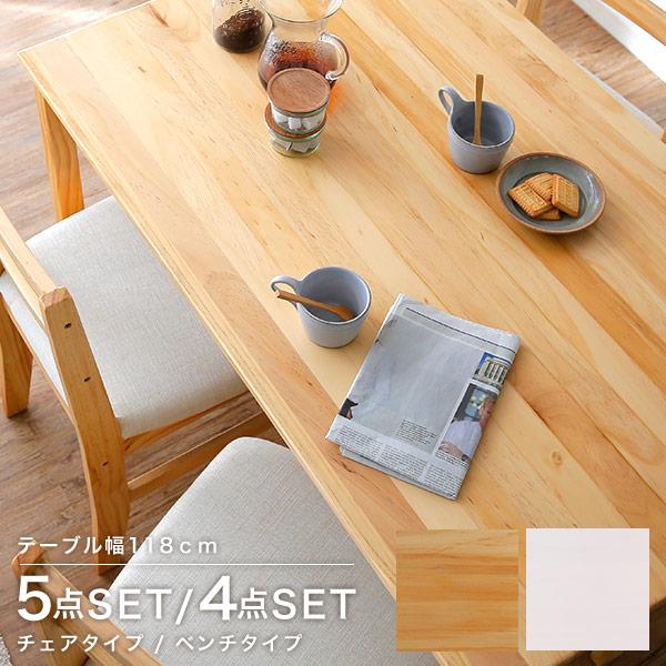 パイン無垢 天然木 ダイニングテーブル 4点セット 5点セット 4人掛け ダイニングセット ダイニング 木製 チェア テーブル セット シンプル おしゃれ 食卓 食卓テーブル 食卓セット 食卓椅子 ベンチ 一人暮らし