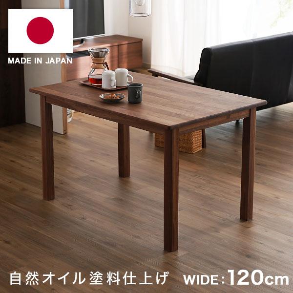 天然木 無垢材 ウォルナット アルダー オイル塗料 国産 幅120cm 木製 ダイニング ダイニングテーブル テーブル リビングテーブル 木製テーブル カフェ インテリア シンプル おしゃれ 一人暮らし