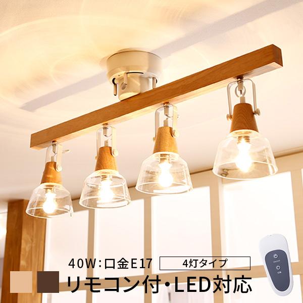 [クーポンで最大12%OFF!8/6 0:00~8/9 01:59] スポットライト シーリングライト 4灯 LED電球対応 照明 天井 天井照明 スポット ライト シーリング LED おしゃれ 間接照明 ガラス 天然木 リビング