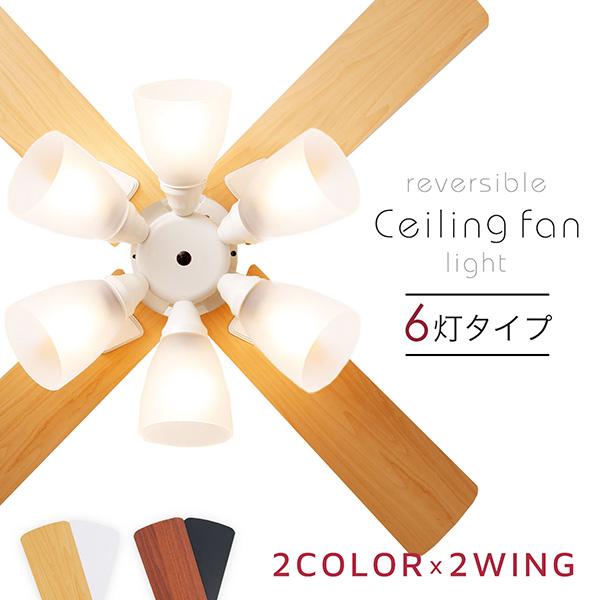 シーリングファンライト シーリング リバーシブル羽 照明 6灯 LED 天井照明 照明器具 リモコン リモコン付き ダイニング モダン おしゃれ カフェ風 リビング シーリングライト