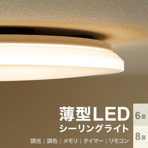 シーリング シーリングライト 天井 LEDシーリングライト LED 照明 天井照明 照明器具 薄型 6畳 8畳 ライト リモコン付き 調光 調色 10段階 おしゃれ シンプル 寝室 リビング 一人暮らし sc6
