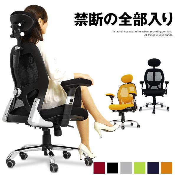 オフィスチェア パソコンチェア おしゃれ パソコンチェアー メッシュ ハイバック デスクチェア チェア メッシュチェア オフィスチェアー 椅子 イス チェアー ロッキング リクライニング 一人暮らし 学習椅子 学習チェア