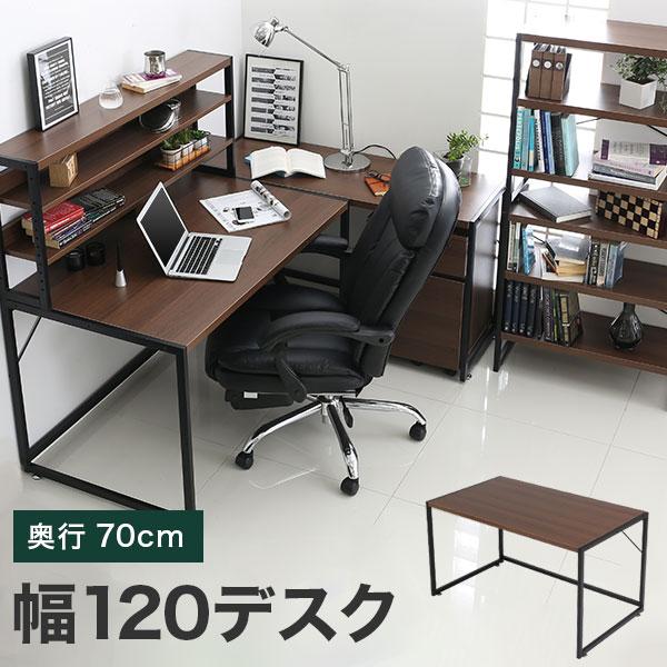 デスク 大好評です 奥行70cm ワイド つくえ 机 おしゃれ デザイナーズ 片袖 パソコンデスク 一人暮らし 片袖机 幅120cm 安値 シリーズで組み合わせ出来るユニットシリーズ テレワーク