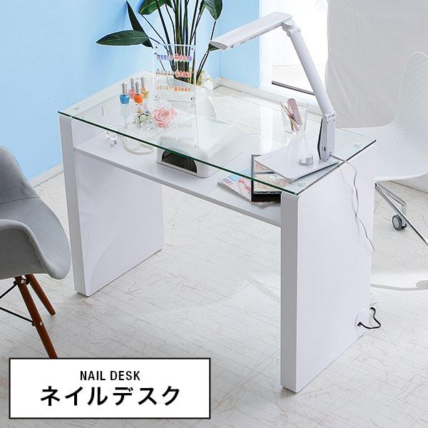 ネイルデスク ネイルテーブル デスク ガラス天板 コンセント 収納 ネイル専用 ネイルサロンに コンパクト 幅100cm 奥行45cm 高さ75cm 一人暮らし
