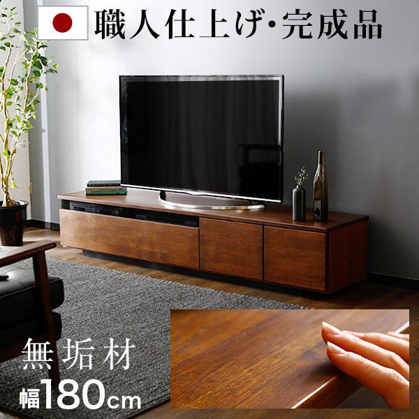[全品クーポンで10%OFF 1/9 20:00~1/10 0:59] テレビ台 ローボード 天然木 無垢 国産 完成品 テレビボード テレビラック 180cm 収納 TV台 TVボード AVボード 日本製