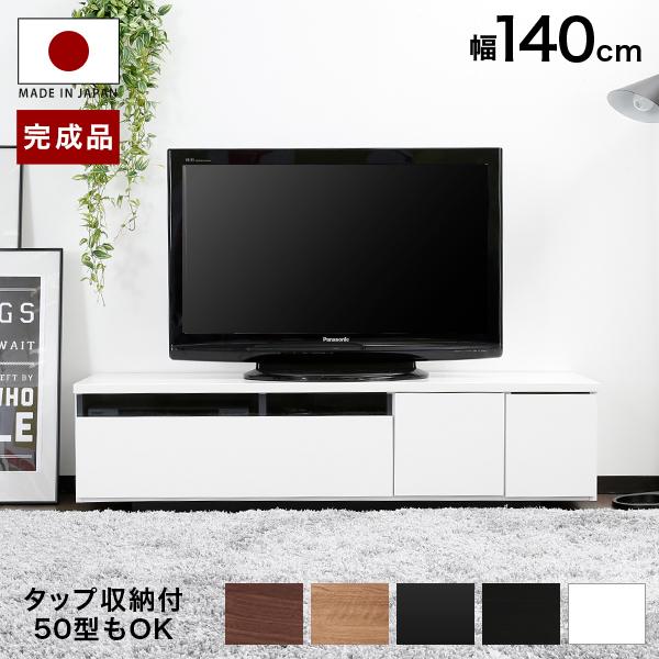 テレビ台 背面収納 ローボード 日本製 テレビボード ロータイプ 140cm TV台 TVボード 完成品 AVボード テレビラック TVラック AVラック 国産 整理 クール 一人暮らし おしゃれ 収納 多い シンプル スリム 木製