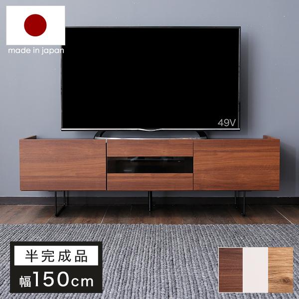テレビ台 150cm 国産 テレビボード テレビラック TV台 天然木 TVボード AVボード 日本製 一人暮らし おしゃれ 収納 多い 脚付き シンプル スリム 木製 sc4