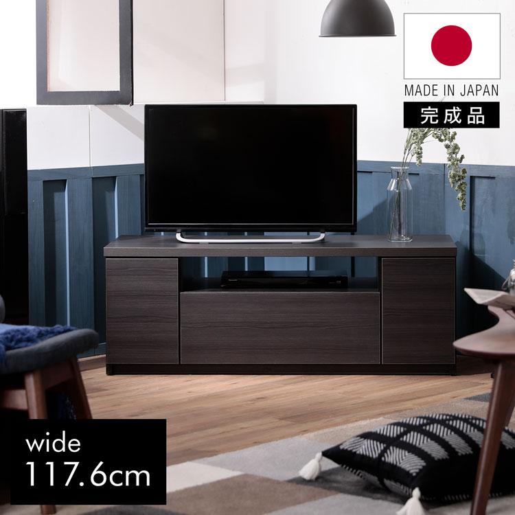 【日本製 ・完成品】 テレビ台 テレビボード TV台 TVボード TVラック AVボード 幅117.6cm 国産 日本製 完成品 国産 一人暮らし おしゃれ 収納 多い シンプル 木製 sc6