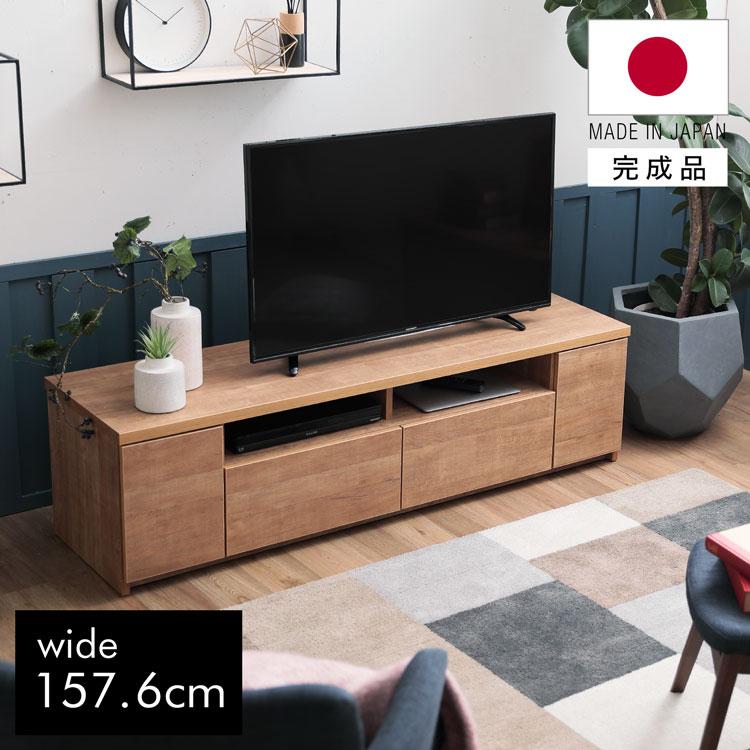 【日本製 ・完成品】 テレビ台 テレビボード TV台 TVボード TVラック AVボード 幅157.6cm 国産 日本製 完成品 国産 一人暮らし おしゃれ 収納 多い シンプル 木製