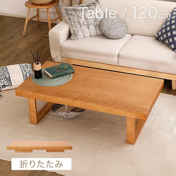[クーポン3%OFF 4/9 20:00~4/16 1:59] テーブル ダイニング ダイニングテーブル ローテーブル センターテーブル リビングテーブル コーヒーテーブル 折りたたみテーブル 木製 天然木 コンパクト 折りたたみ 折り畳み シンプル おしゃれ 一人暮らし