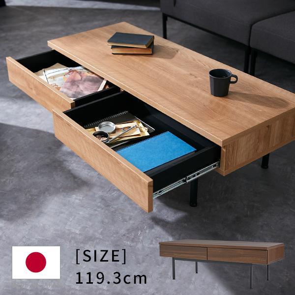 [クーポンで最大12%OFF!8/6 0:00~8/9 01:59] センターテーブル 120cm 国産 コーヒーテーブル テーブル 引き出し 収納 収納付き 木製 スチール シンプル 長方形 日本製
