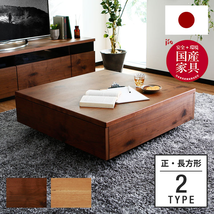 センターテーブル センター テーブル 長方形 正方形 突板 国産 完成品 リビング リビングテーブル 木目調 収納 引き出し 日本製 一人暮らし