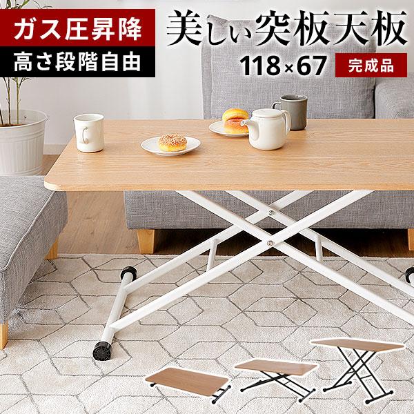 昇降テーブル 昇降式テーブル リフトテーブル リフティングテーブル 折畳み 木製 高さ調節 リビングテーブル ダイニングテーブル ローテーブル キャスター付き テーブル