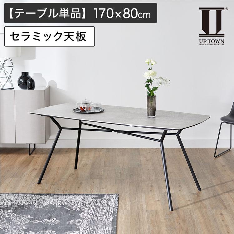 ダイニングテーブル セラミックテーブル 幅170cm 高さ72cm セラミックダイニングテーブル テーブル おしゃれ 食卓 ダイニング テーブル単品 セラミック スチール脚 強化ガラス