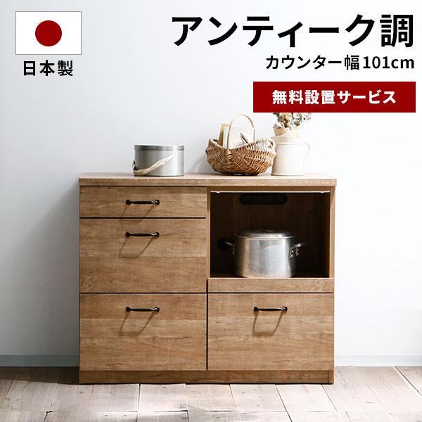 食器棚 ロータイプ キッチンカウンター 完成品 間仕切り レンジボード レンジ台 日本製 完成品 キッチン収納 101cm キッチンボード スライド 引き出し スライドレール おしゃれ キッチン 収納 国産 一人暮らし ストック
