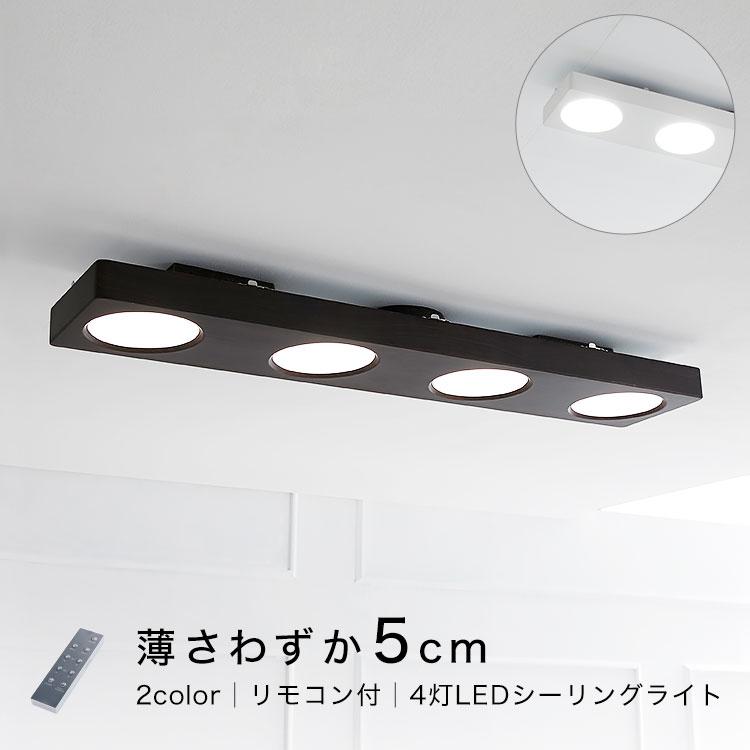 シーリング シーリングライト 天井 LEDシーリングライト LED 照明 天井照明 照明器具 薄型 8畳 ライト リモコン付き 調光 調色 10段階 おしゃれ シンプル 寝室 リビング 一人暮らし