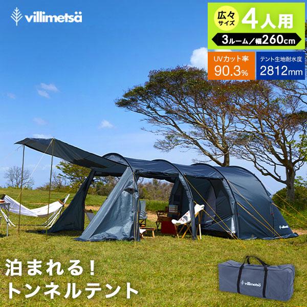 テント キャンプ トンネル ファミリー グランピング 大型 屋外 子供 こども 大人 フルクローズ メッシュ 日除け 日よけ 前室 アウトドア uvカット コンパクト 4人用 5人用 3ルーム ピクニック villimetsa ヴィリメッツァ
