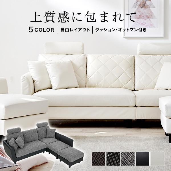 Lala Sty Four Stylish 合皮 Leather Cloth L Character Sofa Corner