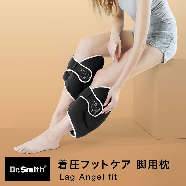 Dr.Smith ドクタースミス Leg Angel Fit レッグエンジェルフィット 脚まくら 脚マクラ 脚枕 足まくら 足マクラ 足枕 美容寝具 ブラック フットケア枕 一人暮らし