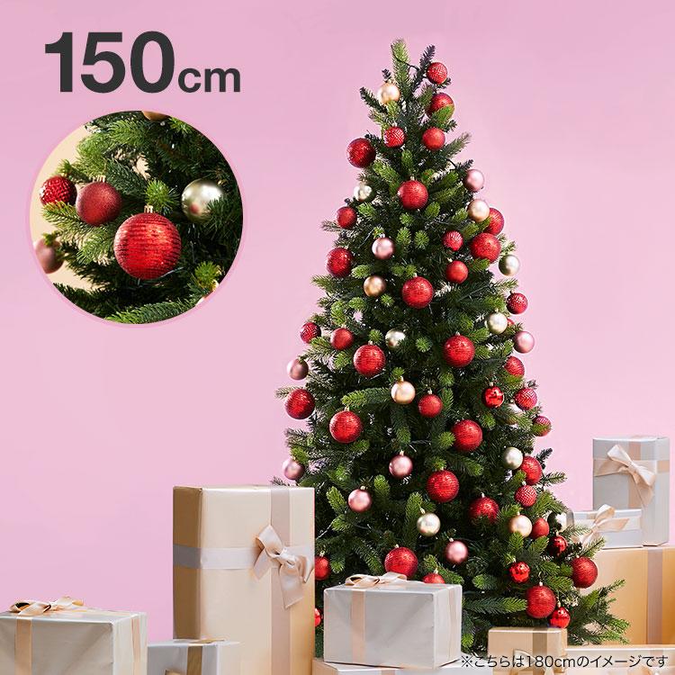 クリスマスツリー ツリー 150cm LEDライト クリスマス イルミネーション オーナメント付きクリスマスツリー オーナメントセット オーナメント セット クリスマスツリーセット LED ピンク レッド 一人暮らし