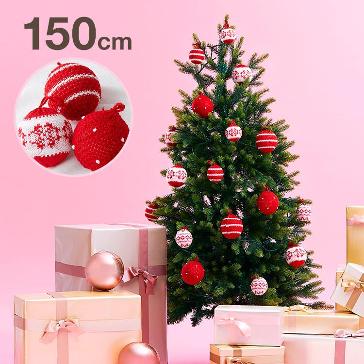 [クーポン3%OFF 4/9 20:00~4/16 1:59] クリスマスツリー 150cm ニットボールオーナメント おしゃれ ボールオーナメント クリスマスツリーセット オーナメントセット オーナメント LEDライト LED ライト 毛糸 ニットボール 飾り 一人暮らし