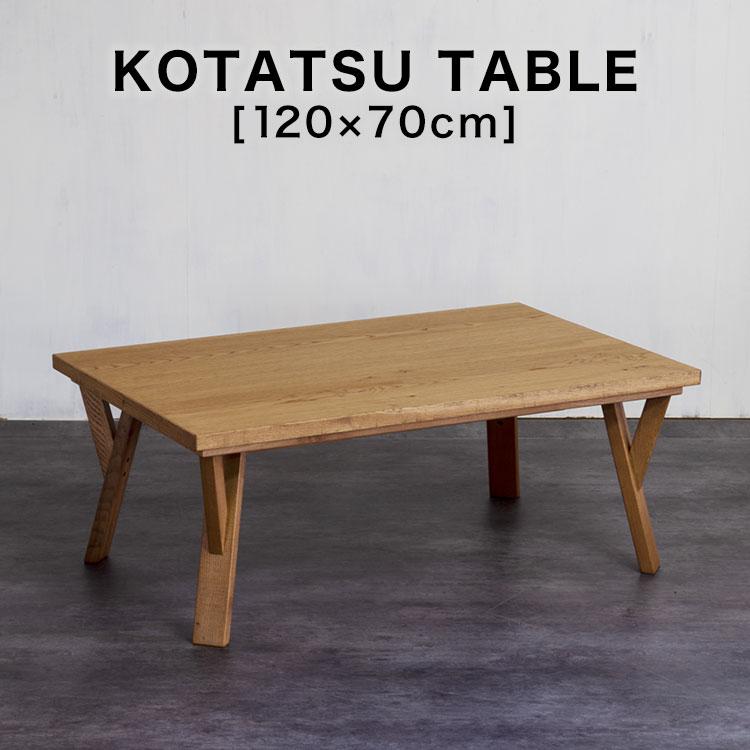 [クーポン3%OFF 4/9 20:00~4/16 1:59] 幅120cm こたつ コタツ こたつテーブル ダイニング ダイニングテーブル ローテーブル センターテーブル リビングテーブル コーヒーテーブル 一人暮らし