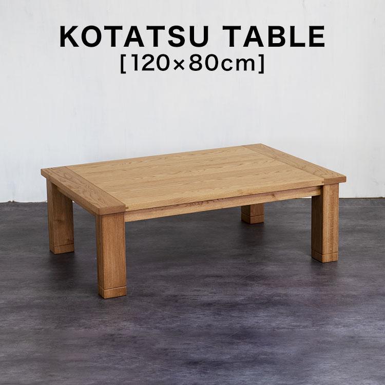 国産 コタツ こたつ テーブル 長方形 120×80 木目 突板 家具調こたつ カーボンヒーター ヒーター センターテーブル リビングテーブル 炬燵 一人暮らし
