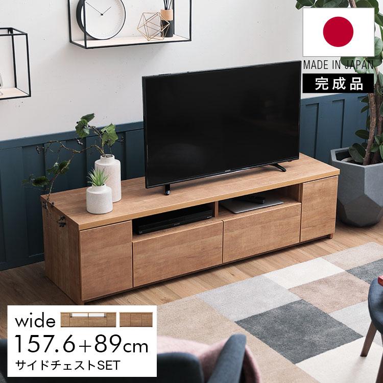 【日本製 ・完成品】 テレビ台 サイドチェストセット テレビボード TV台 TVボード TVラック AVボード 幅157.6cm 国産 日本製 完成品 国産 おしゃれ 収納 多い シンプル 木製 sc6