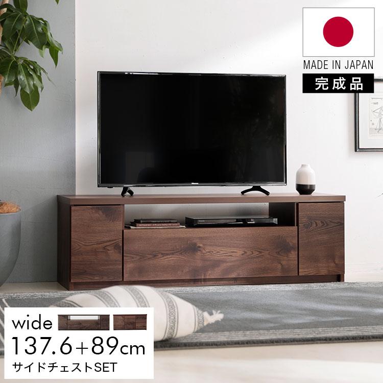 【日本製 ・完成品】 テレビ台 サイドチェストセット テレビボード TV台 TVボード TVラック AVボード 幅137.6cm 国産 日本製 完成品 国産 おしゃれ 収納 多い シンプル 木製 sc6