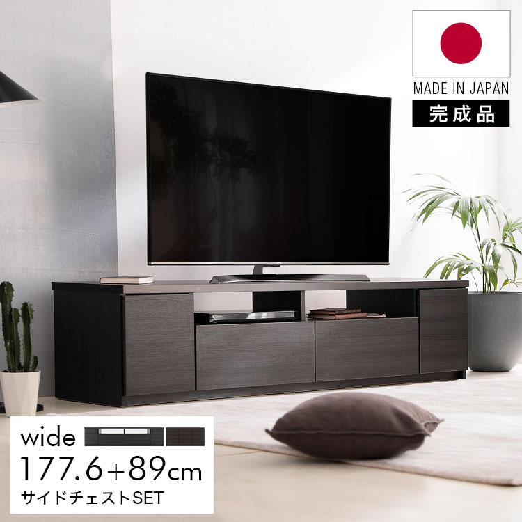 テレビ台 サイドチェストセット ローボード 国産 完成品 テレビボード リビングボード テレビラック TV台 日本製 ホワイト 白 180cm (177.6cm) サイドチェスト おしゃれ 収納 多い シンプル 木製
