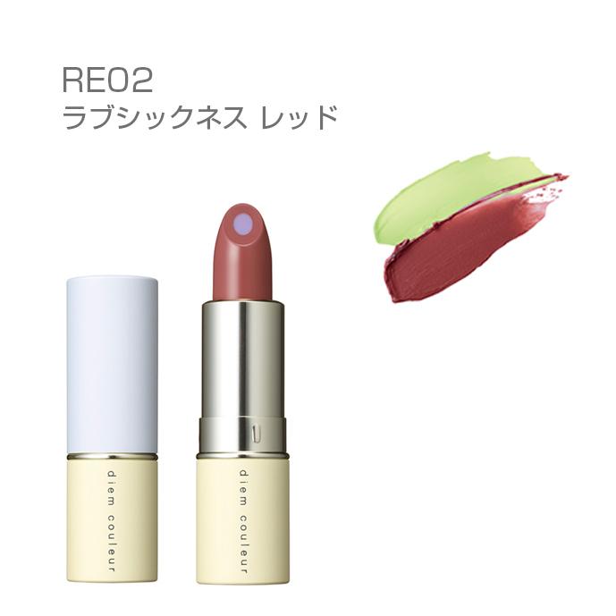 唇の自然な質感を作り出す 軽やかマットのリップカラー POLA 正規品 ポーラ ディエム カラーブレンドデュオリップカラーRE02 メイク 化粧品 口紅 リップ クルール 超特価SALE開催 数量は多