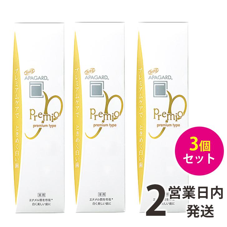 送料無料 アパガード プレミオ 3個 2020 新作 アパガードプレミオ 100g×3 国内送料無料 ゆうパック 歯磨き粉 100g