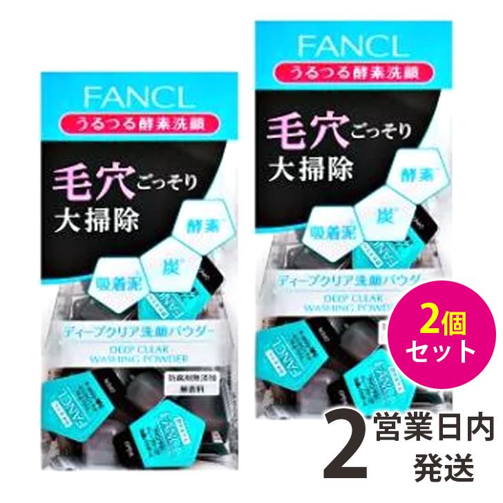 送料無料 ファンケル ディープクリア 期間限定特別価格 洗顔パウダー 2個 30回×2 定形外郵便 FANCL 毛穴 お得 酵素 酵素洗顔