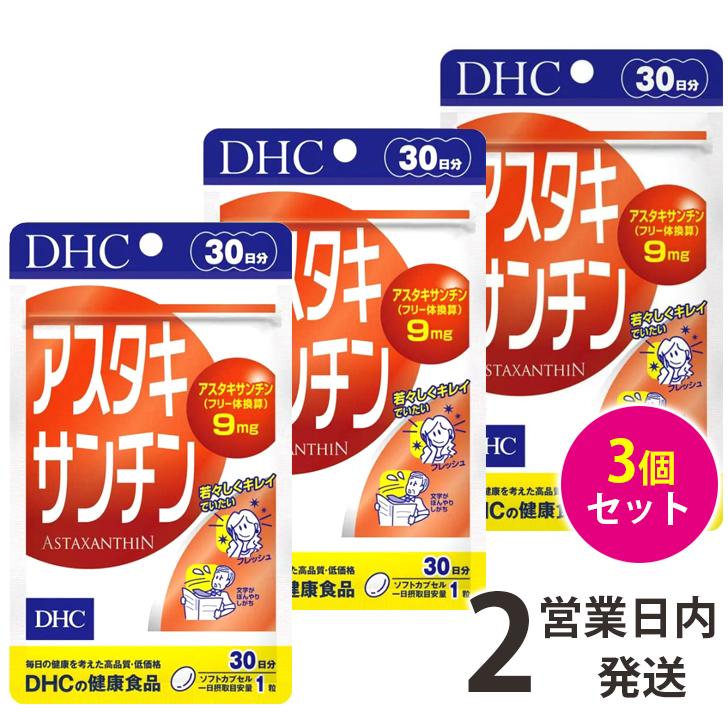 送料無料 アスタキサンチン DHC 人気 おすすめ 3袋 30日分×3 30日分 ゆうパケット1 エイジングケア ビタミンe サプリ サプリメント 美容 優先配送