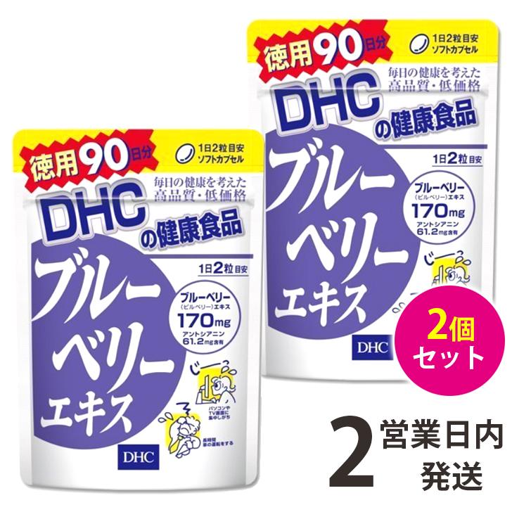 送料無料 DHC ブルーベリーエキス ブルーベリー 2袋 徳用90日分×2 100%品質保証! ルテイン ゆうパケット2 激安 激安特価 ビルベリー サプリ 90日分 サプリメント
