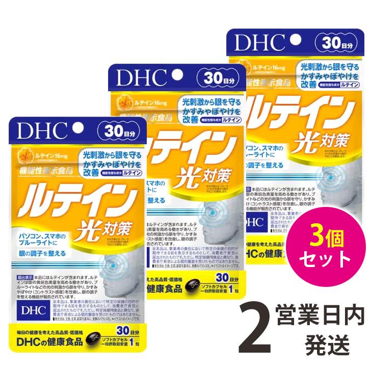 送料無料 DHC ルテイン 光対策 100%品質保証! 3袋 30日分×3 激安卸販売新品 目のサプリメント 目のサプリ ゆうパケット1 サプリ 30日分 サプリメント
