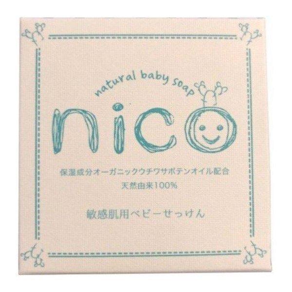 送料無料 nico石鹸 にこせっけん 50g ◆高品質 メーカー公式 nicoせっけん nico石けん ニコせっけん ニコ石鹸 敏感肌用 定形外郵便 ベビーソープ ベビーせっけん 6g BB ニコ石けん