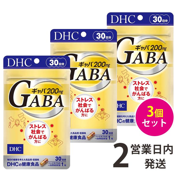 テレビで話題 お中元 送料無料 ギャバ GABA DHC 3袋 30日分×3 サプリメント 亜鉛 ゆうパケット1 30日分 サプリ