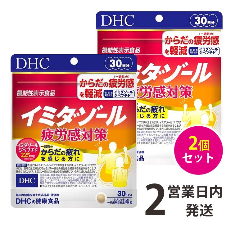 未使用 送料無料 DHC イミダゾール 販売 疲労感対策 2袋 30日分×2 ペプチド 30日分 ゆうパケット1 サプリメント サプリ イミダゾールペプチド