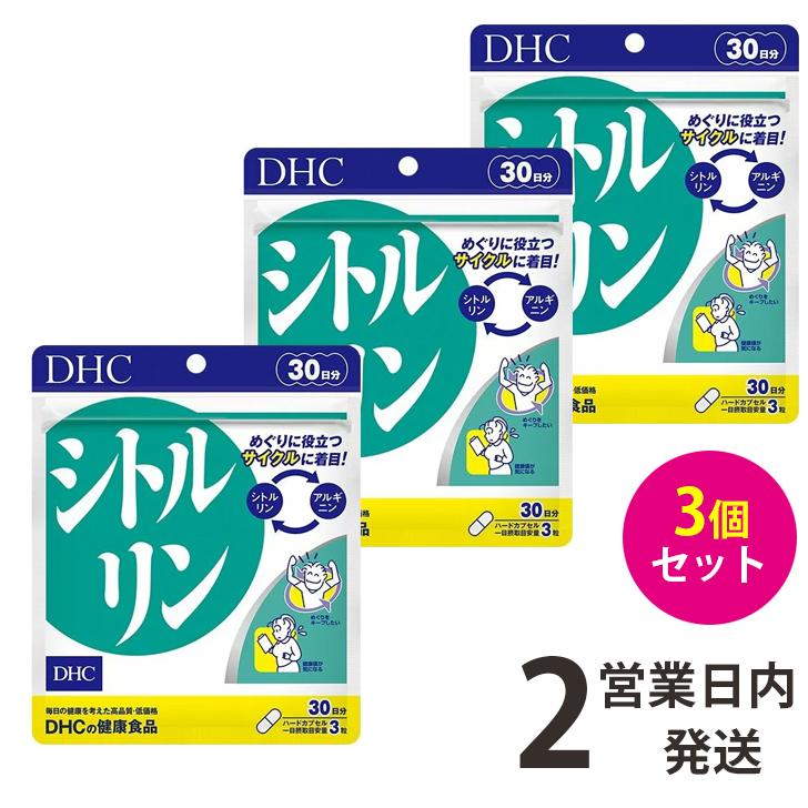 限定特価 送料無料 まとめ買い特価 DHC シトルリン 3袋 30日分×3 ゆうパケット2 サプリメント 30日分 サプリ アルギニン