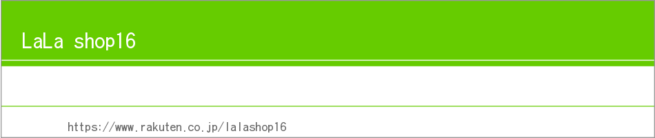 LaLa shop16:健康食品、化粧品を取り扱っています!