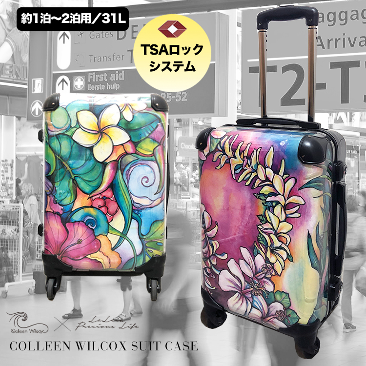 Colleen Wilcoxコリーントランク スーツケース キャリーバッグ キャリーケース 中型 軽量 フラ フラダンス 教室 トランク 送料無料